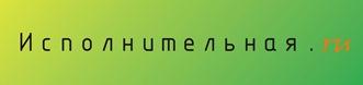Исполнительная.ru