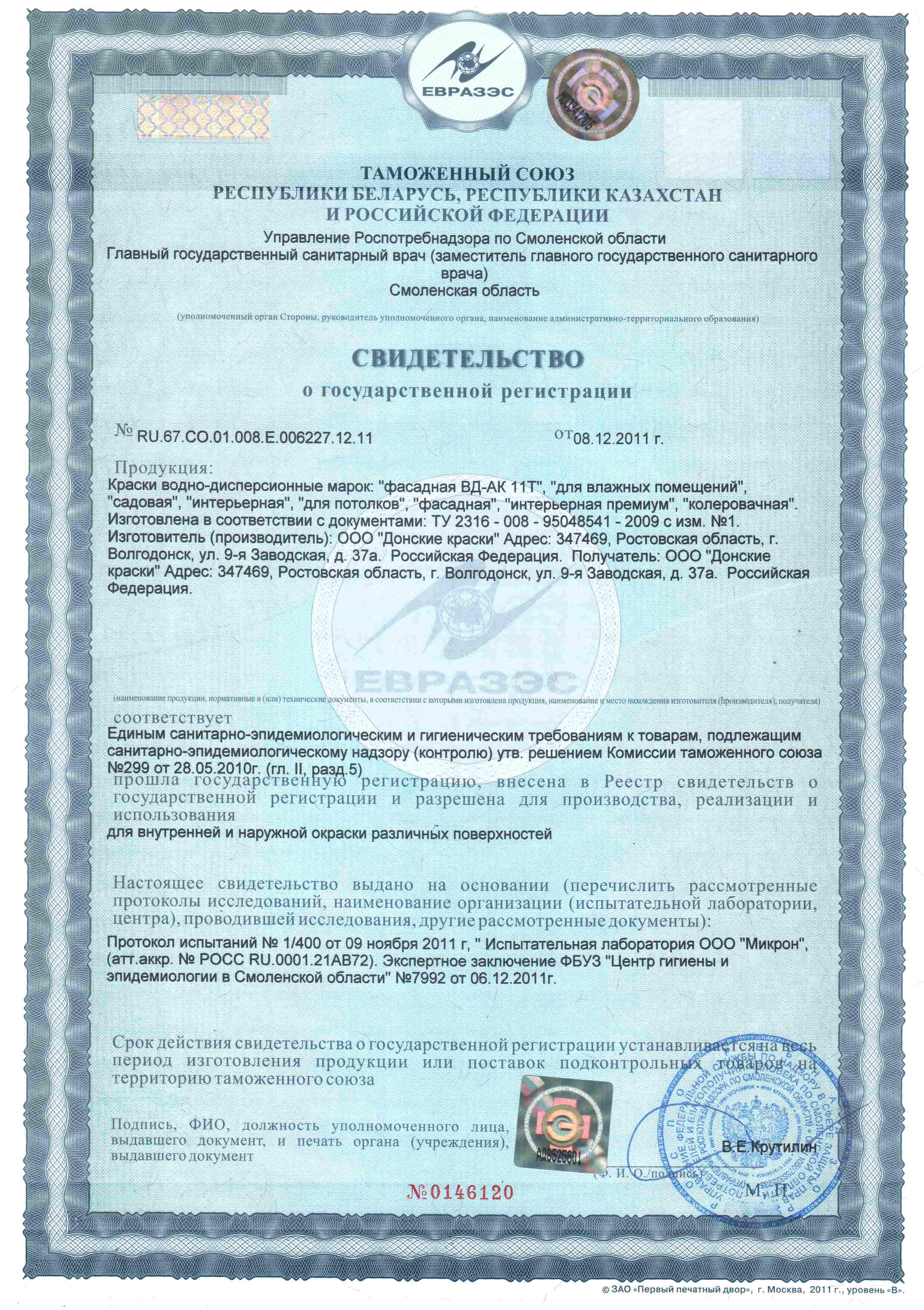 доска обрезная сертификат соответствия скачать