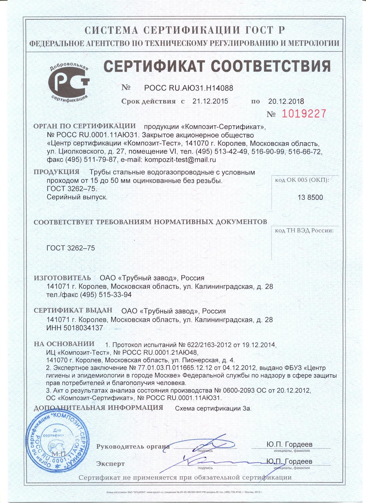 Сертификаты гост 3262 75 трубы стальные водога сертификация электротехнической лаборатории