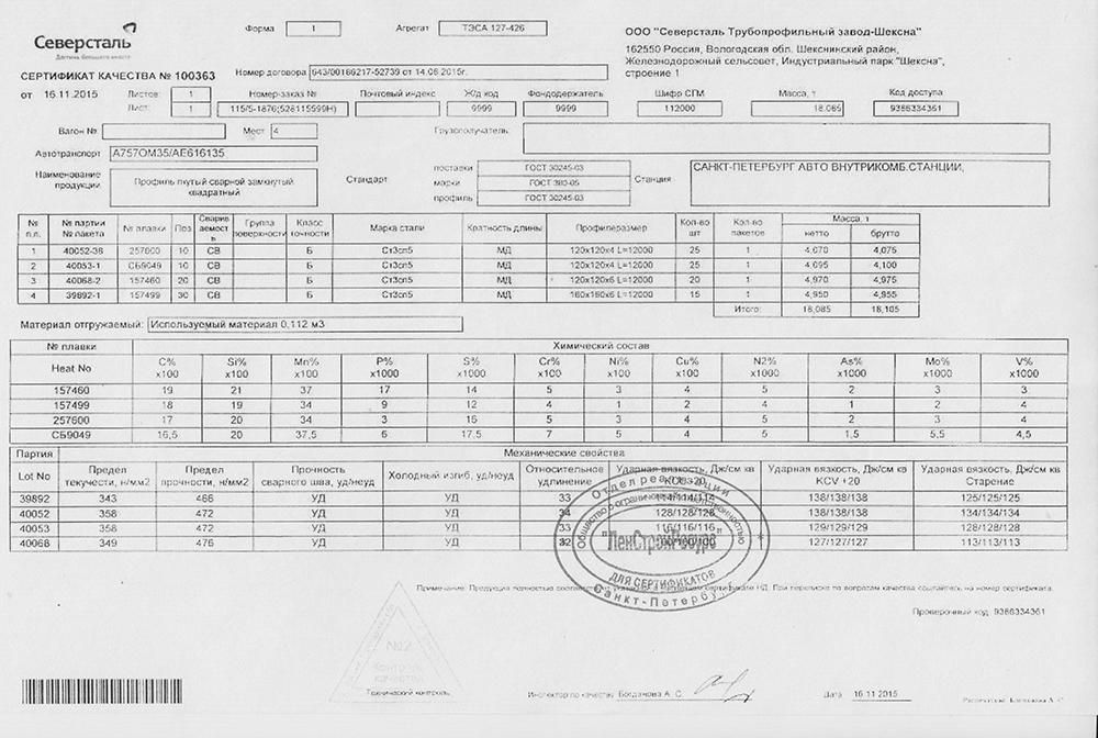 скачать сертификат качества на металлопрокат