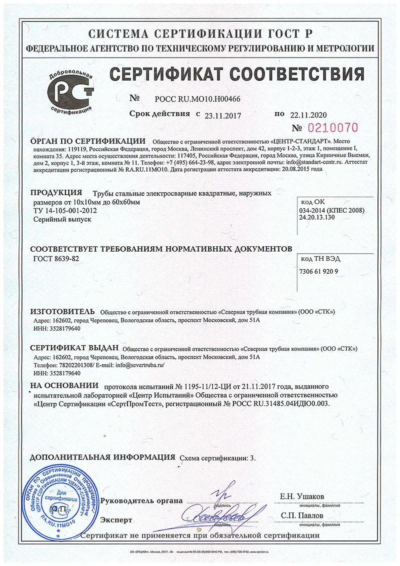 Разрешительная документация - ОАО Уральский трубный завод «Уралтрубпром»