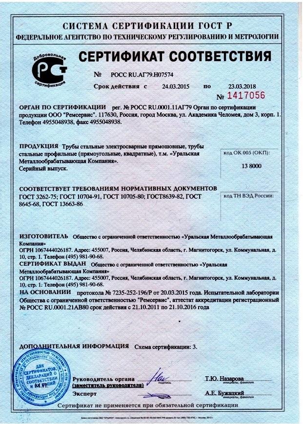 Сертификат труба гост 3262-75 проект исо 9001 2015 скачать