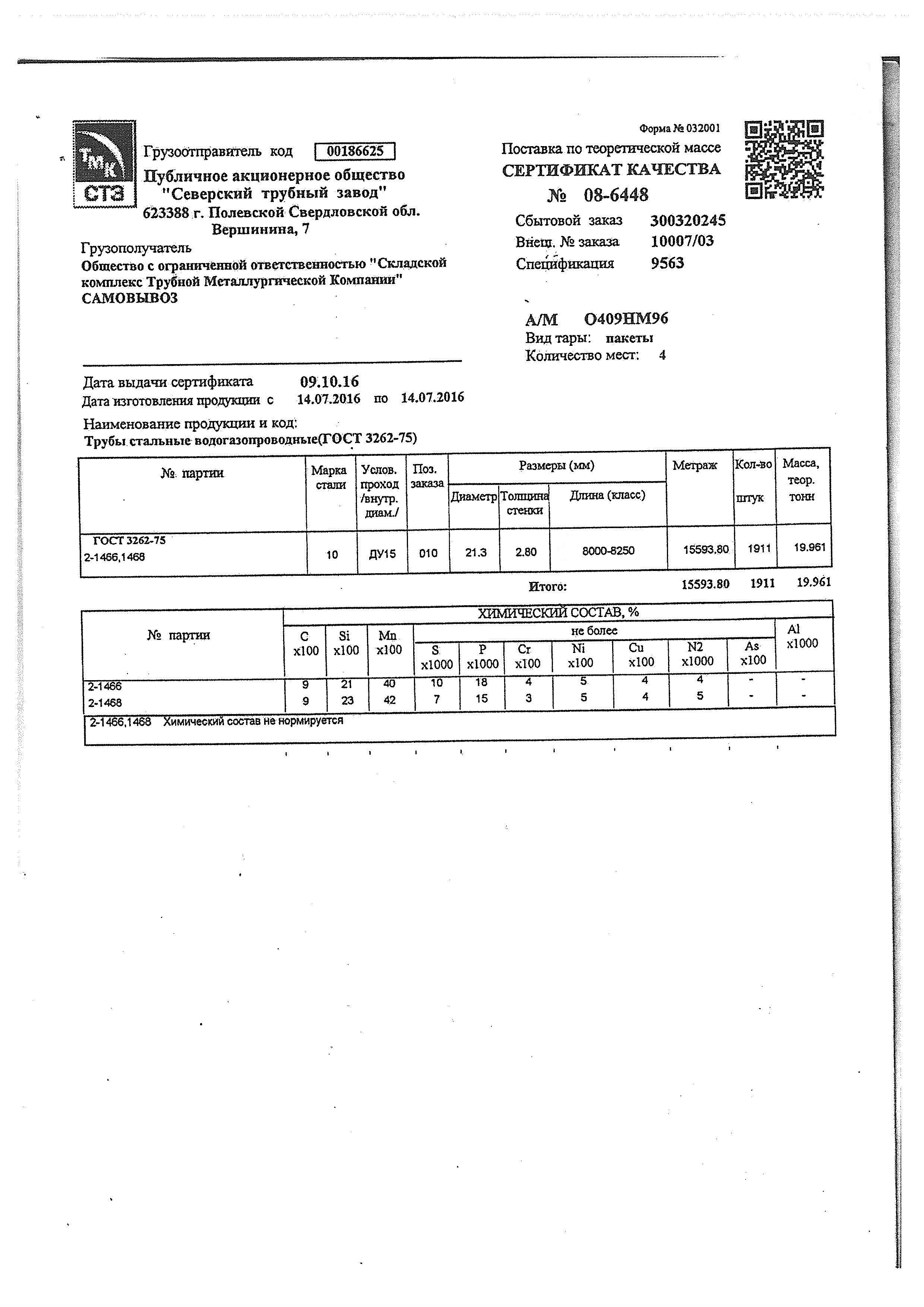 Труба 89*3 гост 10704-91 сертификат получение сертификата знания английского языка